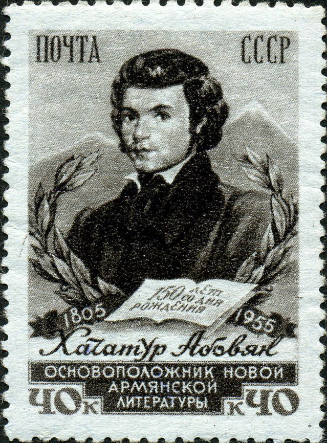 800px-stamp_of_ussr_1867
